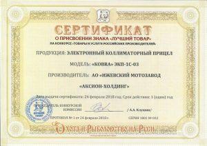 """Zertifikat für Kollimatorvisier EKP-1S-03 als """"Bestes Produkt"""" 2018 beim Wettbewerb der """"Waren und Dienstleistungen russischer Hersteller"""""""