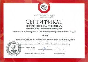 """Zertifikat für Kollimatorvisier EKP-8 als """"Bestes Produkt"""" 2019 beim Wettbewerb der """"Waren und Dienstleistungen russischer Hersteller"""""""